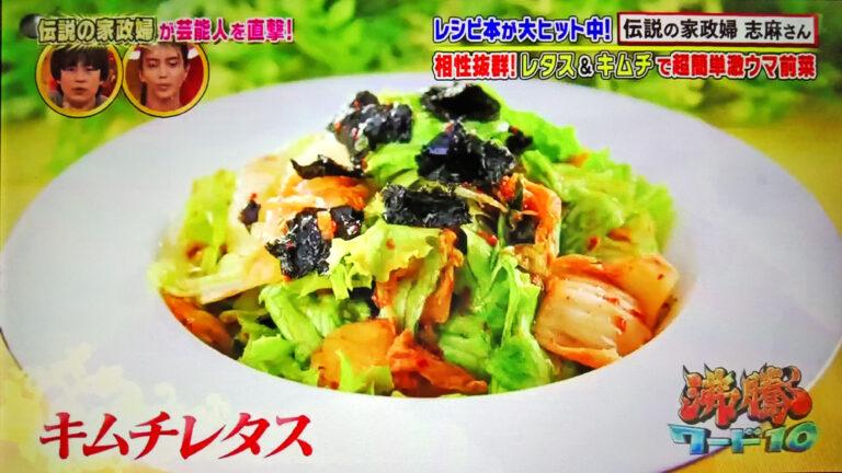 【沸騰ワード10】キムチレタスのレシピ|志麻さんのレシピ第26弾!DAIGO・加藤ローサ・朝日奈央