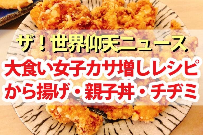 【世界仰天ニュース】大食い女子カサ増しダイエットレシピまとめ|唐揚げ・親子丼・チヂミを鶏皮でヘルシーに