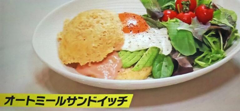 【初耳学】オートミールサンドイッチのレシピ|竹脇まりなが教える糖質制限ダイエット料理