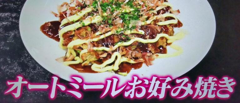 【初耳学】オートミールお好み焼きのレシピ ケンドーコバヤシが教える糖質制限ダイエット料理