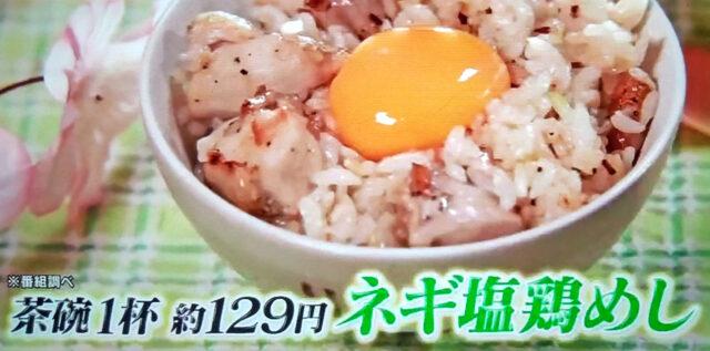 【ヒルナンデス】ネギ塩鶏めしのレシピ|リュウジの激安フライパンレシピ