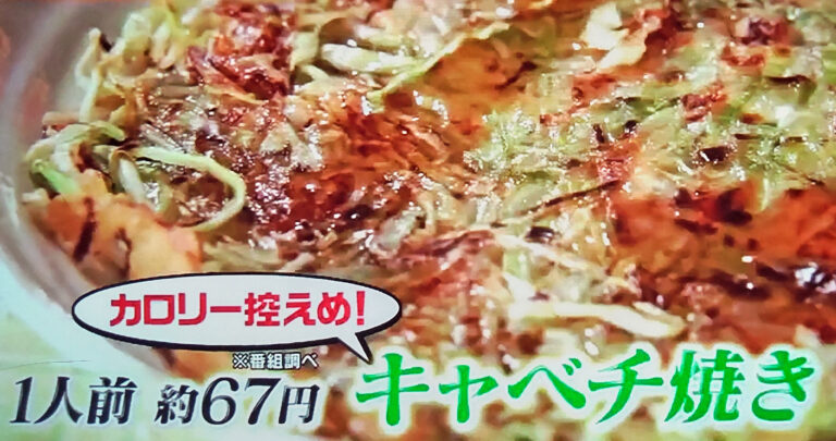 【ヒルナンデス】キャベチ焼き(キャベツ&チーズ)のレシピ|リュウジの激安フライパンレシピ
