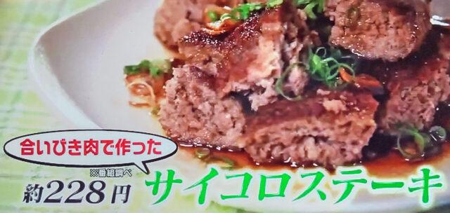 【ヒルナンデス】合いびき肉のサイコロステーキのレシピ|リュウジの激安フライパンレシピ