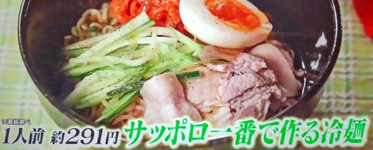 【ヒルナンデス】サッポロ一番醤油味で作る冷麺風ラーメンのレシピ|リュウジの激安フライパンレシピ