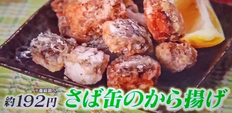 【ヒルナンデス】サバ缶の唐揚げのレシピ|リュウジの激安フライパンレシピ