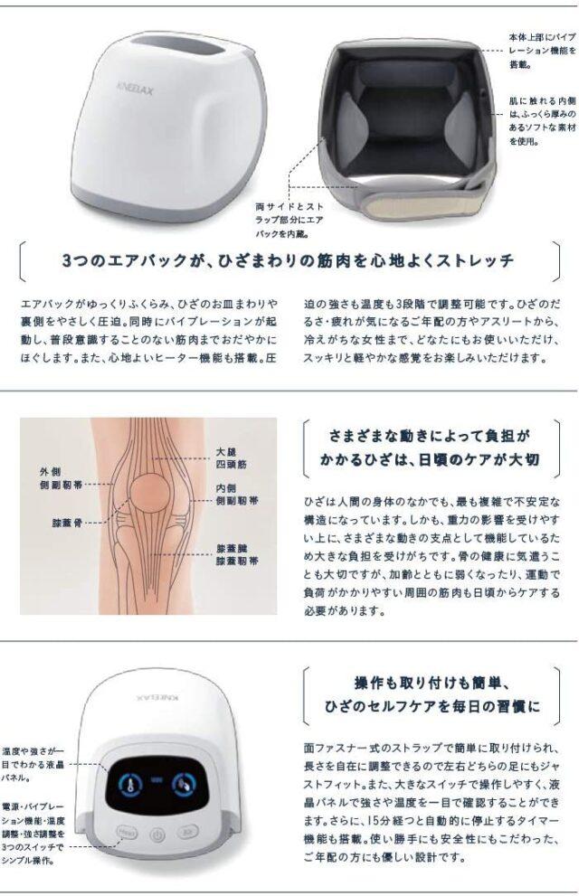 【ヒルナンデス】ひざ専用マッサージ器『ニーラックス』を紹介|バイブレーションで膝痛を改善する最新健康グッズ