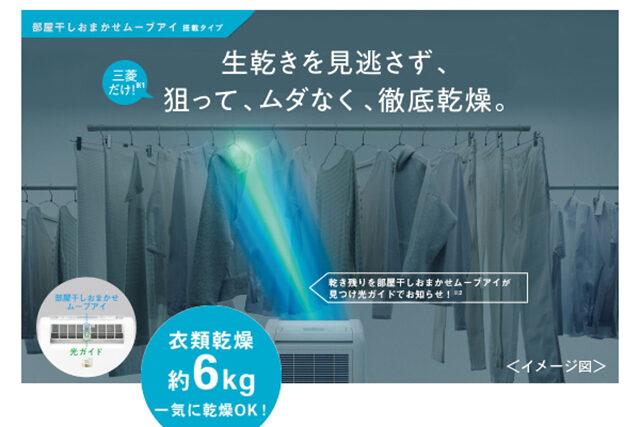 【ヒルナンデス】衣類乾燥除湿機サラリ(三菱MJ-M120SX)を紹介|家電芸人の松橋周太呂さんオススメ最新売れ筋家電