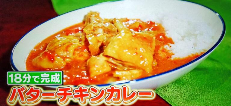 【ヒルナンデス】バターチキンカレーを電気圧力鍋で作るレシピ|ほったらかし調理家電で時短料理