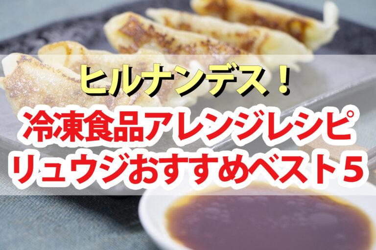【ヒルナンデス】リュウジの冷凍食品アレンジレシピBEST5まとめ うどん・餃子・揚げナス・オクラ・ブロッコリー
