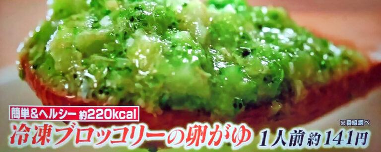 【ヒルナンデス】冷凍ブロッコリーの卵がゆのレシピ|リュウジの冷凍食品アレンジレシピBEST5