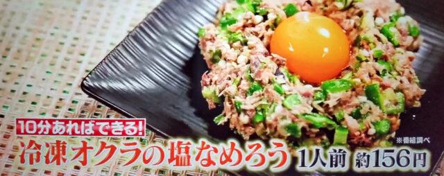 【ヒルナンデス】冷凍オクラの塩なめろうのレシピ リュウジの冷凍食品アレンジレシピBEST5