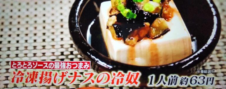 【ヒルナンデス】冷凍揚げナスの冷奴のレシピ リュウジの冷凍食品アレンジレシピBEST5