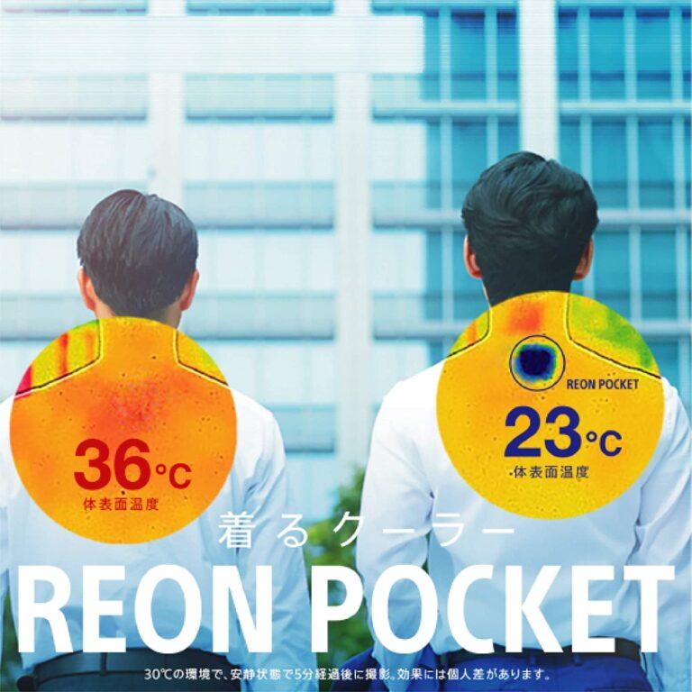 【ヒルナンデス】着るクーラー『レオンポケット2(REON POCKET2)』を紹介 家電芸人の松橋周太呂さんオススメ最新売れ筋家電