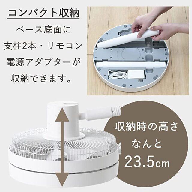 【ヒルナンデス】折りたためる扇風機『YHX-FGD30(山善)』を紹介|家電芸人の松橋周太呂さんオススメ最新売れ筋家電