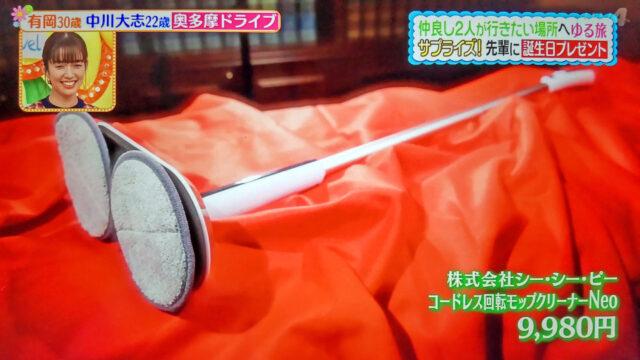 【ヒルナンデス】コードレス回転モップクリーナーNeoを紹介 中川大志さんから有岡大貴さんへの誕生日プレゼント