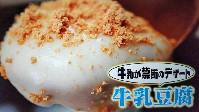 【ヒルナンデス】牛乳豆腐のレシピ リュウジの冷蔵庫食材使い切り爆速レシピ