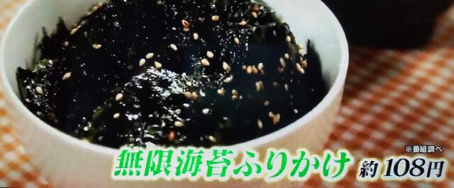 【ヒルナンデス】無限海苔ふりかけのレシピ|リュウジの冷蔵庫食材使い切り爆速レシピ