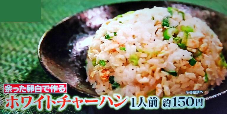 【ヒルナンデス】ホワイトチャーハンのレシピ|リュウジの冷蔵庫食材使い切り爆速レシピ