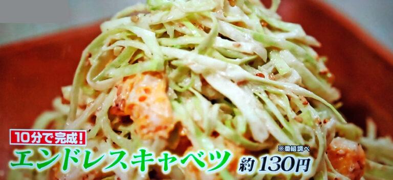【ヒルナンデス】エンドレスキャベツ(キャベツのゴマドレサラダ)のレシピ|リュウジの冷蔵庫食材使い切り爆速レシピ