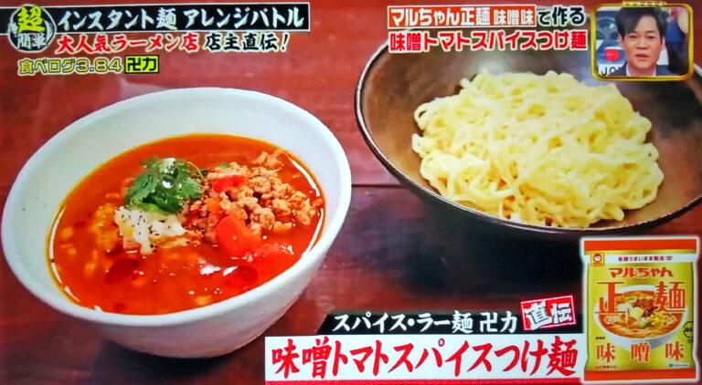 【ジョブチューン】味噌トマトスパイスつけ麺のレシピ 超簡単アレンジラーメンバトル第4弾