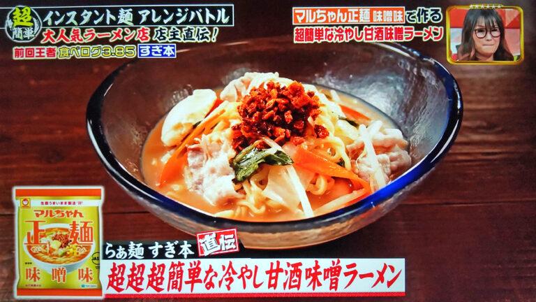 【ジョブチューン】超超超簡単な冷やし甘酒味噌ラーメンのレシピ 超簡単アレンジラーメンバトル第4弾