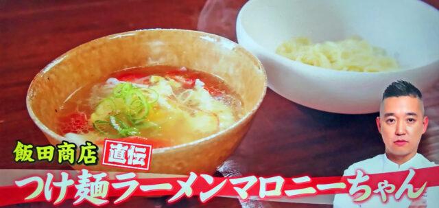 【ジョブチューン】ラーメンアレンジレシピ5品まとめ インスタント麺が激ウマになるアレンジラーメンバトル第4弾