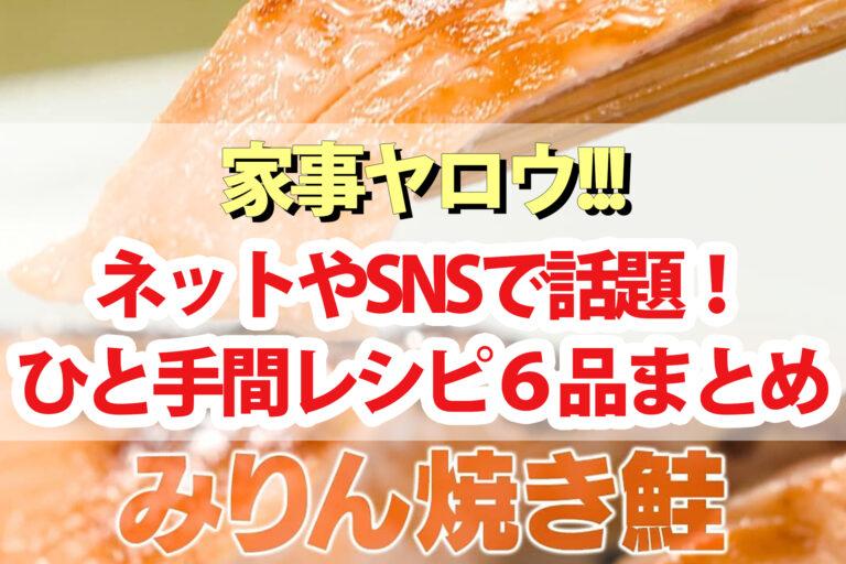 【家事ヤロウ】ひと手間レシピ6品まとめ|肉まん・天ぷら・焼き鮭・たこ焼き・コーヒー・寿司