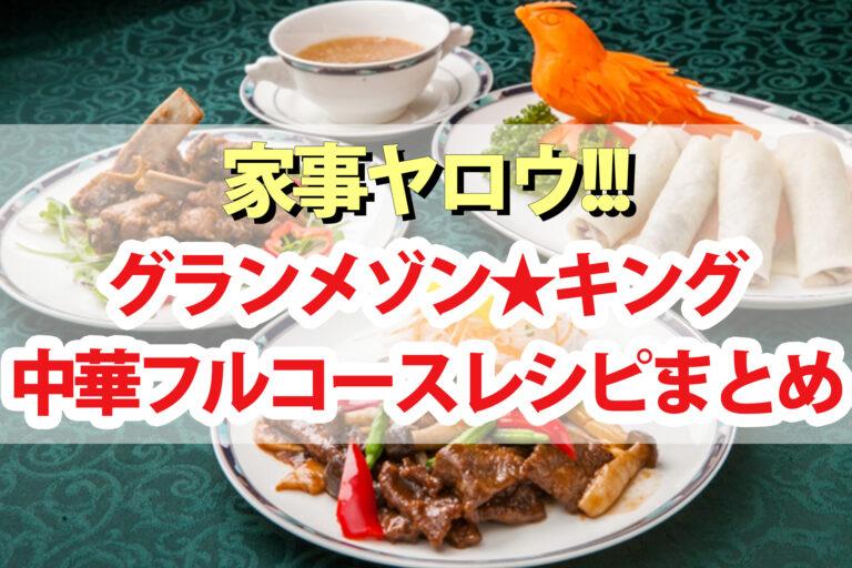 【家事ヤロウ】グランメゾンキングの中華フルコースレシピ5品まとめ キッチンカーで永野芽郁さんをおもてなし