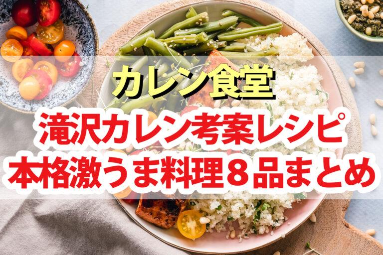 【カレン食堂】滝沢カレン考案レシピ8品まとめ|簡単アレンジで絶品料理