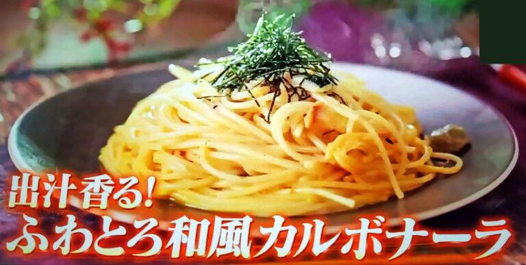 【ラヴィット】ふわとろ和風カルボナーラのレシピ|ミシュランシェフが教える絶品10分2品レシピ