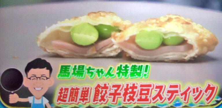 【ラヴィット】超簡単餃子枝豆スティックのレシピ|ロバート馬場の3分ちょっとクッキング