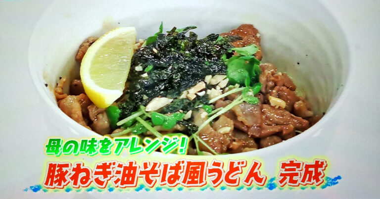 【ラヴィット】豚ねぎ油そば風うどんのレシピ 日向坂46加藤史帆さんの冷凍うどんアレンジ料理