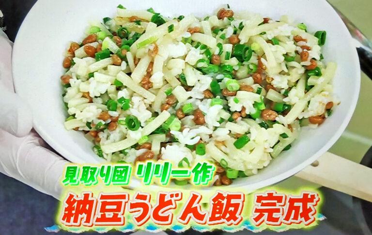 【ラヴィット】納豆うどん飯のレシピ|見取り図リリーさんの冷凍うどんアレンジ料理