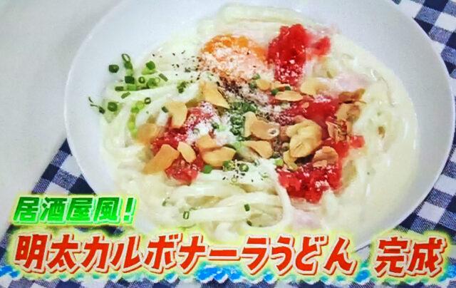 【ラヴィット】居酒屋風明太カルボナーラうどんのレシピ|ニューヨーク屋敷裕政さんの冷凍うどんアレンジ料理