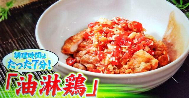 【ラヴィット】油淋鶏(ユーリンチー)のレシピ ミシュランシェフが教える絶品10分2品レシピ