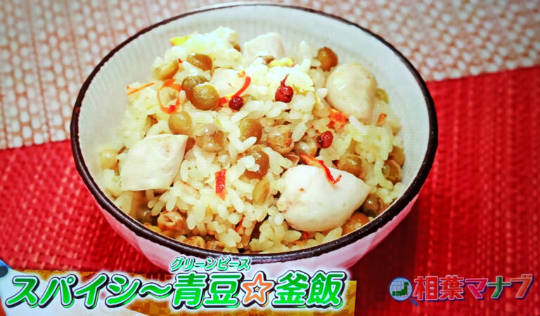 【相葉マナブ】スパイシーグリーンピース釜飯のレシピ|釜-1グランプリNEO