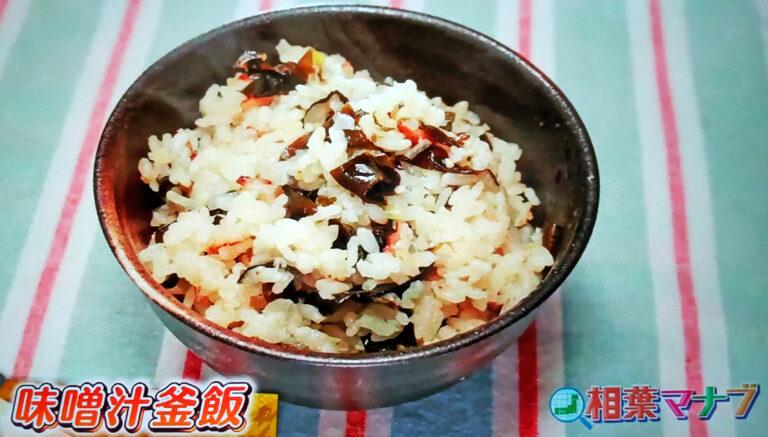 【相葉マナブ】味噌汁釜飯のレシピ|釜-1グランプリNEO