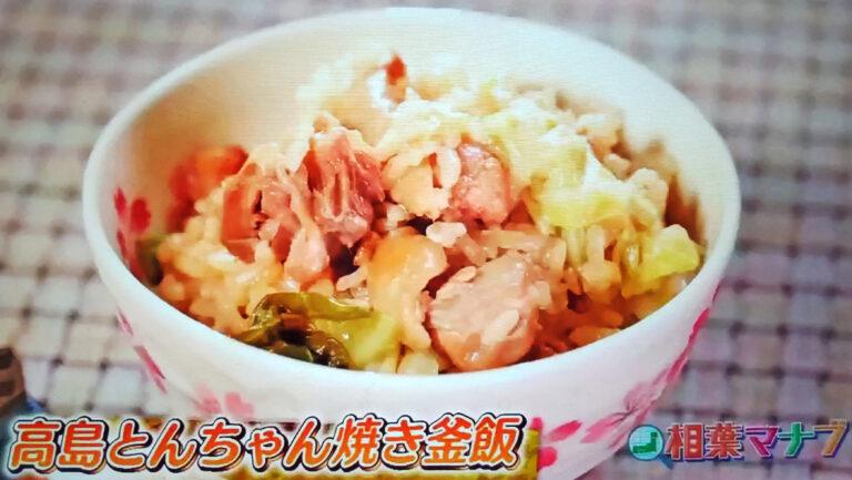 【相葉マナブ】高島とんちゃん焼き釜飯のレシピ|釜-1グランプリNEO