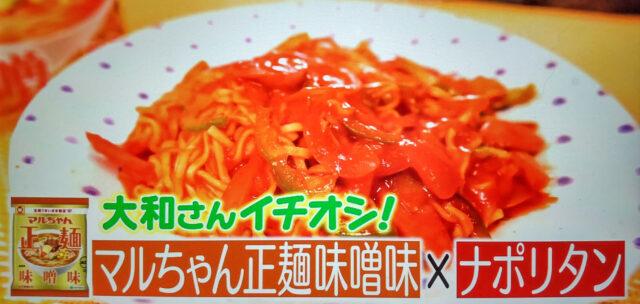 【マツコの知らない世界】袋麺の汁なしアレンジレシピ|ペペロンチーノ・焼きラーメン・ジャージャー麺・カルボナーラ・ナポリタン
