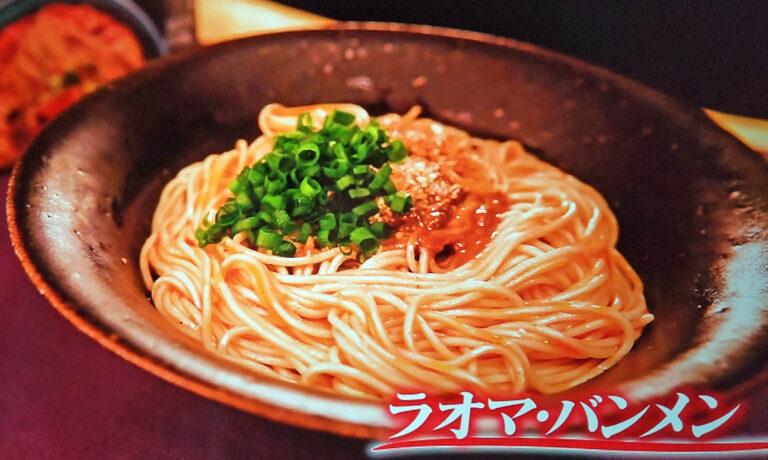 【マツコの知らない世界】ラオマバンメン(台湾まぜそば担々麺)の通販お取り寄せ|マツコ絶賛!大和一朗さんオススメ汁なし袋麺