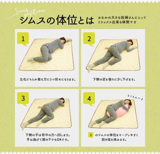 【ミヤネ屋】睡眠研究の権威が教える快眠法|質の良い眠りになる寝方『シムス体位』のやり方