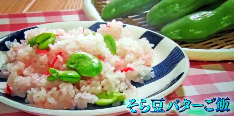 【ニノさん】そら豆バターご飯のレシピ|簡単そら豆アレンジ料理