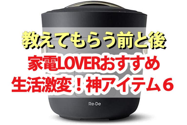 【教えてもらう前と後】家電LOVER激推し神アイテム6 万能調理器・炊飯器・ホットプレート・電気圧力鍋・トースター・スティック掃除機・洗濯機