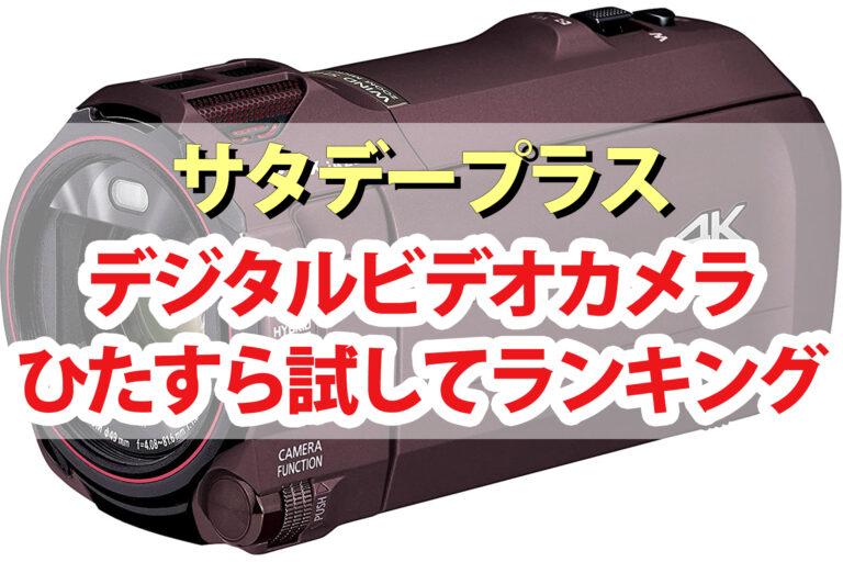 【サタデープラス】デジタルビデオカメラひたすら試してランキングBEST5|サタプラが選んだ最高のデジカメは?