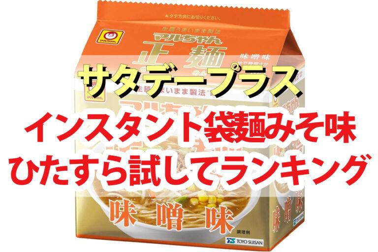 【サタデープラス】インスタント袋麺みそ味ひたすら試してランキングBEST5|サタプラが選んだ一番美味しい味噌ラーメンは?