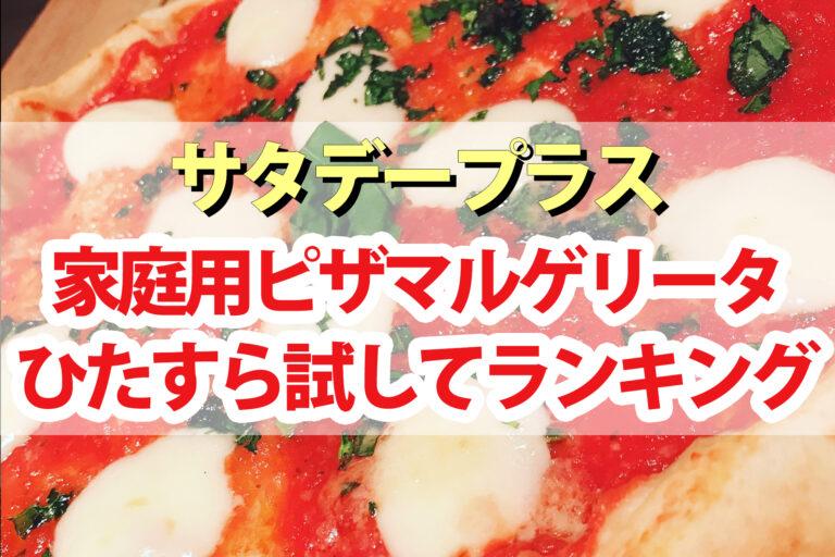 【サタデープラス】家庭用ピザマルゲリータひたすら試してランキングBEST5|サタプラが選んだ一番美味しいマルゲリータは?