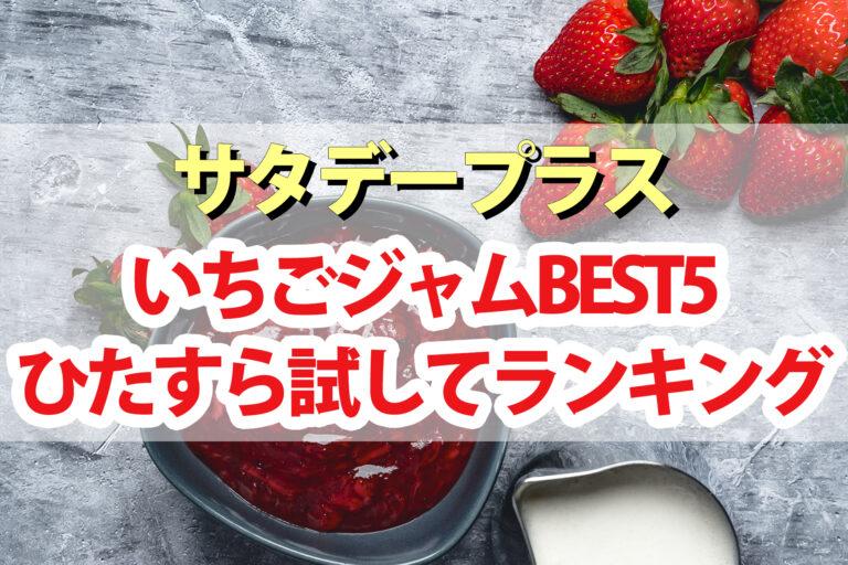 【サタデープラス】いちごジャムひたすら試してランキングBEST5|サタプラが選んだ一番美味しいストロベリージャムは?