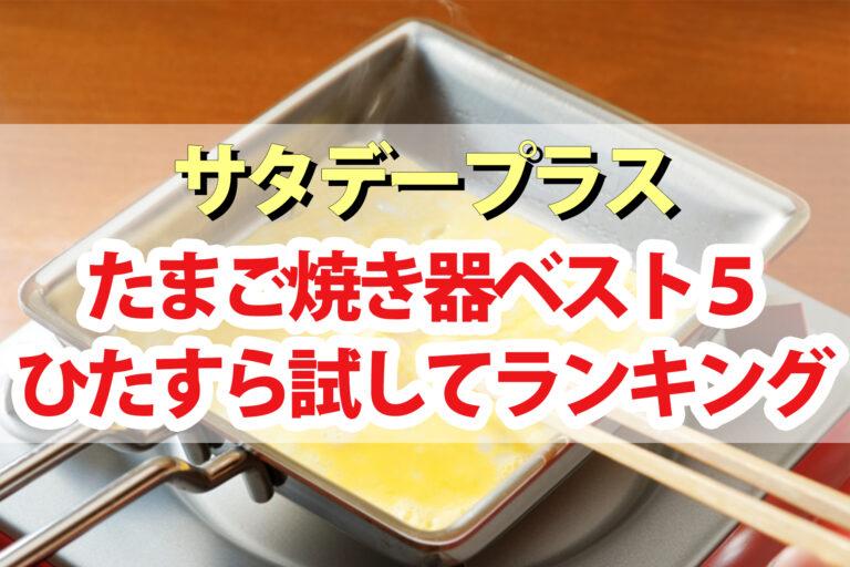 【サタプラ】卵焼き器ひたすら試してランキングBEST5|サタデープラスが選んだ最高のたまご焼き器は?