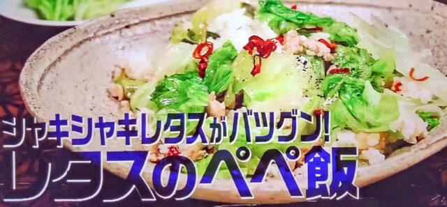 【シューイチ】レタスのペペ飯のレシピ|リュウジのバズレシピ極上フライパン飯