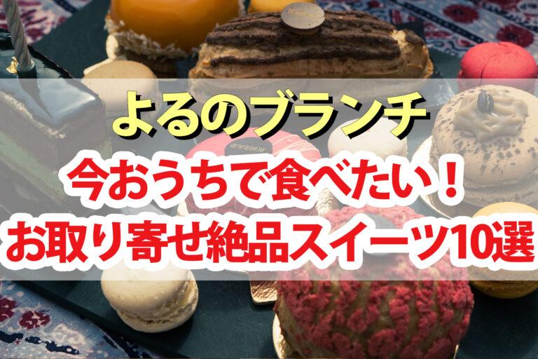 【よるのブランチ】お取り寄せスイーツ10選|薪焼バスクチーズケーキ・フルーツパフェ・アイスケーキ・プリン・台湾カステラなどスイーツ専門家が厳選